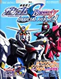 Official File Magazine Mobile Suit Gundam SEED DESTINY OFFICIAL FILE mechanism 04 (2005) ISBN: 4063671593 [Japanese Import]