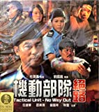 Tactical Unit - No Way Out (2008) By UNIVERSE Version VCD~In Cantonese & Mandarin w/ Chinese & English Subtitles ~Imported From Hong Kong~