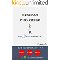 doctor open clinic: ten search marketing medical (Japanese Edition)