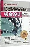 SolidWorks钣金设计实例精解(2016中文版)(附光盘)