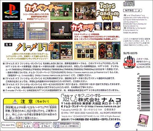Tales of Fandom Vol. 1 (A) [Japan Import]