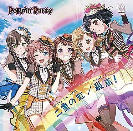 二重の虹/最高! (Blu-ray付生産限定盤) シングル, 限定版