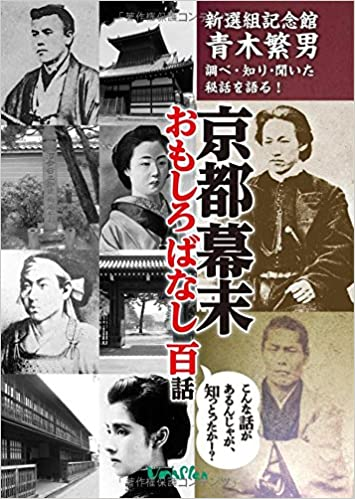 新選組記念館青木繁男 調べ・知り・聞いた秘話を語る! 「京都幕末 ...