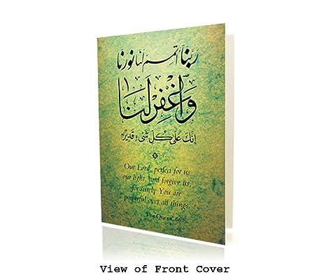 Amazon.com: Desde el Corán Dua (66: 8). Tarjetas Dua ...