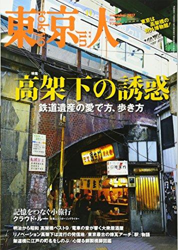 東京人 2017年 11 月号 [雑誌]