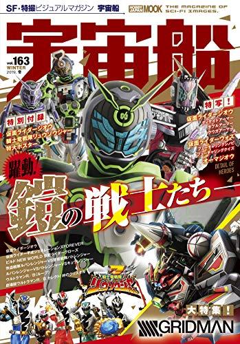宇宙船vol.163 (ホビージャパンMOOK 913)
