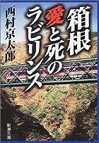 箱根・愛と死のラビリンス (新潮文庫)