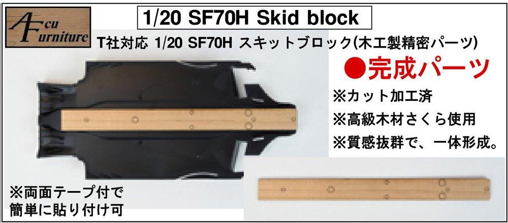 [ACU stion/Axon/aqufurniture] 1/20 SF70H skit block by Acu Stion / Aksteon / Aquarius