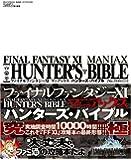 ファイナルファンタジーXI マニアックス ハンターズ・バイブル Ver.20051213 (ファミ通の攻略本)