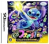 Motto! Stitch! DS Rhythm de Rakugaki Daisakusen [Japan Import]