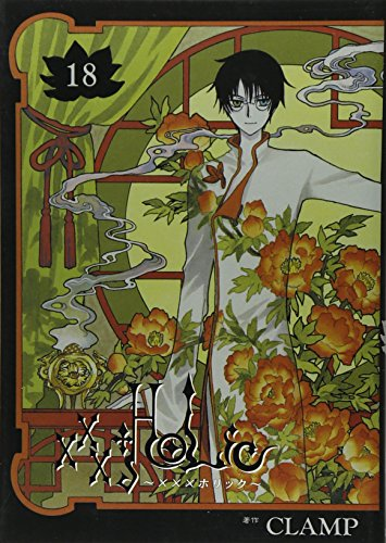 ×××HOLiC(18) (KCデラックス 週刊少年マガジン)