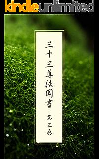 Amazon.co.jp: 高野山 中院流 三...