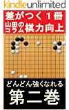 YAMA先生の囲碁サポートコラム2巻: 読むだけで強くなる公式ポケットガイド (Studio風鈴亭文庫)