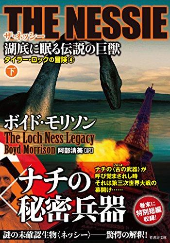 THE NESSIE ザ・ネッシー 湖底に眠る伝説の巨獣 下 (タイラー・ロックの冒険4) (竹書房文庫)
