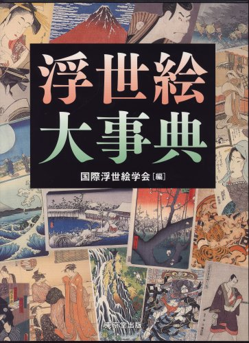 Download Dictionary of Ukiyo-e, Old Japan Paintings ebook