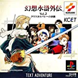 Genso Suiko Gaiden Volume 2 ~ Crystal Valley No Kettou (Japanese Suikoden Side Story Import Video Game)