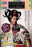 宮―小説らぶきょん― (3)