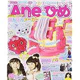 Aneひめ 2017年Vol.3