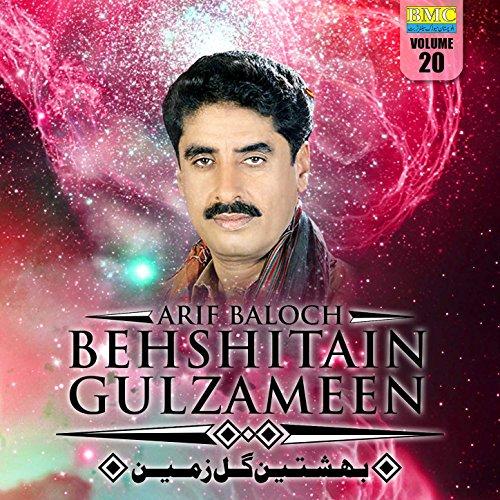 Shahjan dawoodi and arif baloch 2018 eid gift balochi new song.