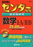 センター試験過去問研究 数学I・A/II・B (2018年版センター赤本シリーズ)