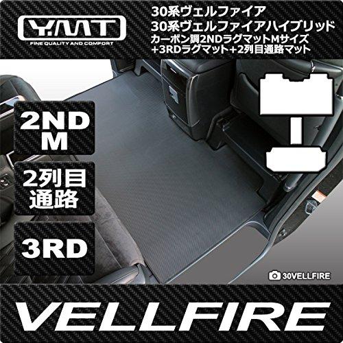 YMT 30系ヴェルファイア ガソリン車 Z-Aエディション カーボン調ラバー 2NDM+3RD+2列目通路マット B07DMVBK7Z Z-Aエディション  ZAエディション