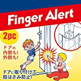 Finger Alert 1500mm (finger alert) finger scissors prevention cover 0-year-old to 6-year-old one set (cover for the front side, the back side) semi-transparent