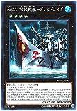 遊戯王/No.27 弩級戦艦-ドレッドノイド(スーパーレア)/CP18-JP030/COLLECTORS PACK 2018
