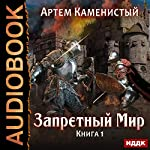 Forbidden World I [Russian Edition] | Artiom Kamenisty