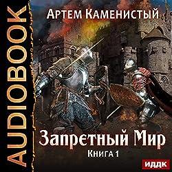 Forbidden World I [Russian Edition]