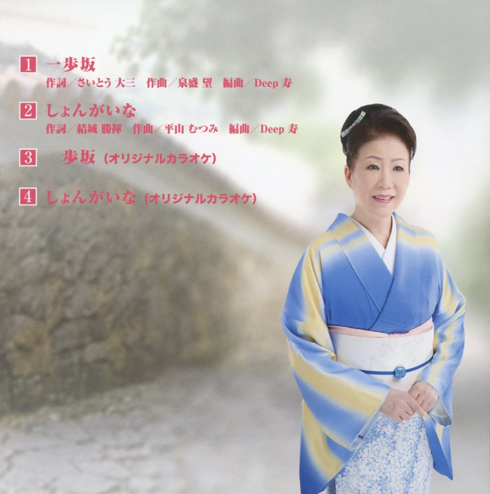Watch Mineko Nishikawa video
