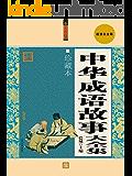 中华成语故事大全集(珍藏本•超值白金版)