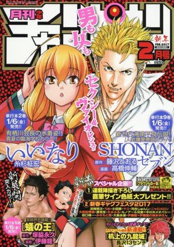 月刊少年チャンピオン 2017年 02月号