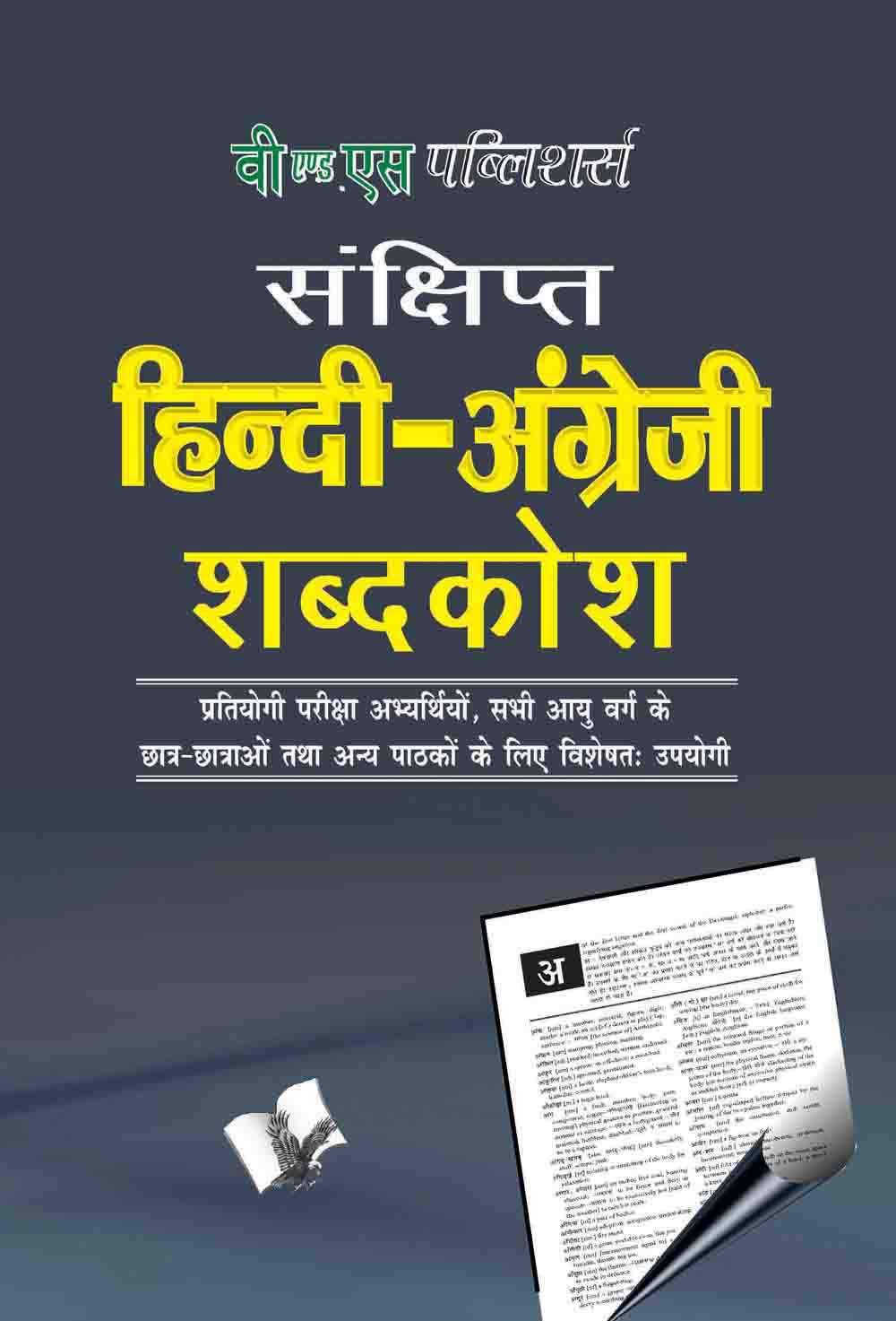 Buy Concise Hindi English Dictionary Hb Hindi Angrezi Shabdkosh Popular Terms In Hindi And Their Corresponding Meaning In English Book Online At Low Prices In India Concise Hindi