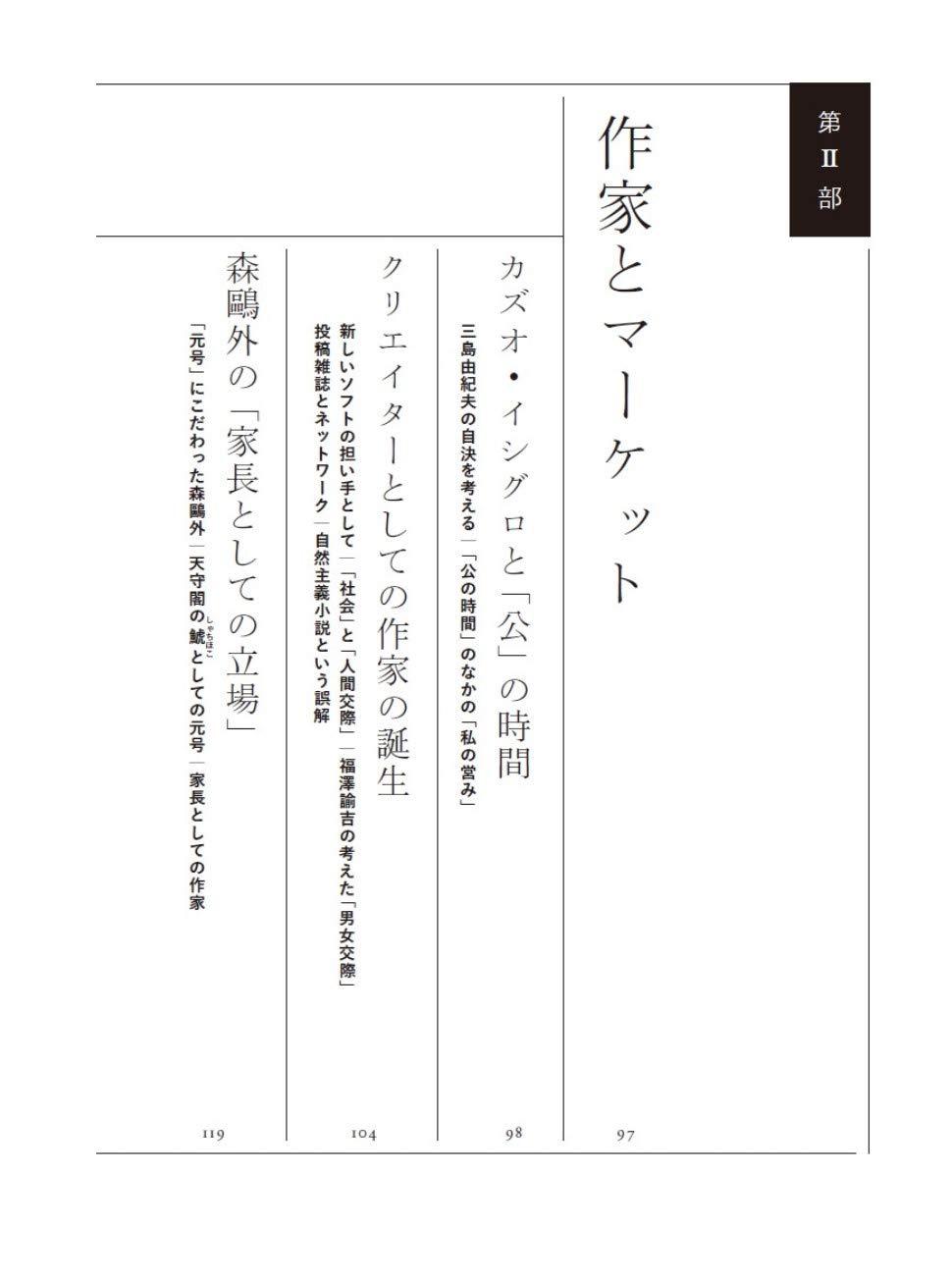 公〈おおやけ〉 日本国・意思決定のマネジメントを問う | 猪瀬直樹 |本 ...