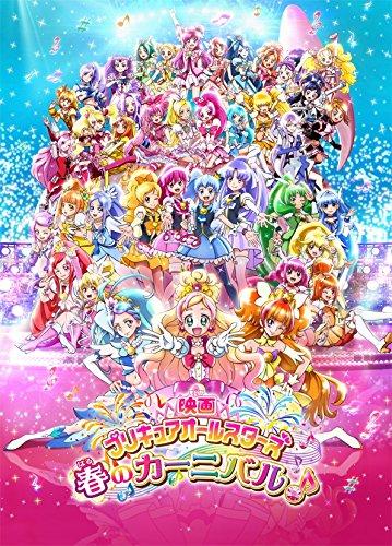 Animation - Theatrical Anime Precure All Stars: Haru No Carnival (BD+DVD) [Japan DVD] PCBX-51648