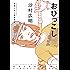 おひっこし (アフタヌーンコミックス)