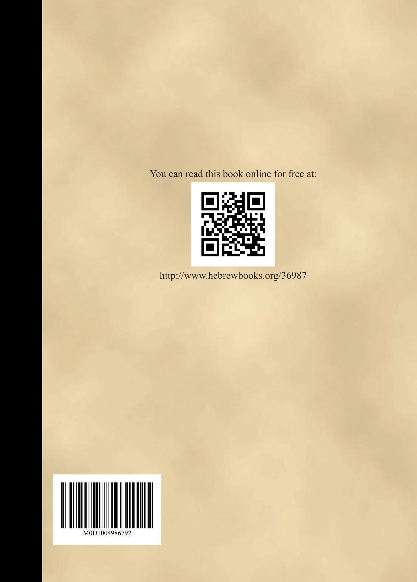 Read Online Sefer Toldot Yisrael - Volume 12 (Hebrew Edition) ebook