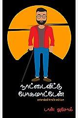 நாட்டை விட்டு போகமாட்டேன் (Tamil Edition) Kindle Edition
