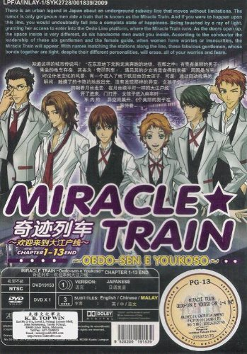 Miracle Train ~ Ooedo-sen e Yokoso Complete Anime Series DVD + CD (Japanese audio with English subtitles.)