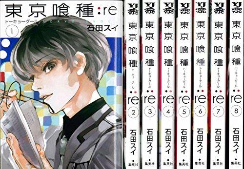 東京喰種トーキョーグール:re1-8巻セット(ヤングジャンプコミックス)