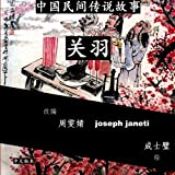 China Tales and Stories: GUAN YU, zhou wenjing and joseph janeti, 1497334691