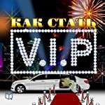 How to Become a VIP (Kak stat' VIP?) | Dzhulian Starr