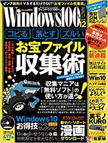 [雑誌] Windows100% 2016-12月号