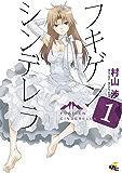 フキゲンシンデレラ (1) (電撃ジャパンコミックス)