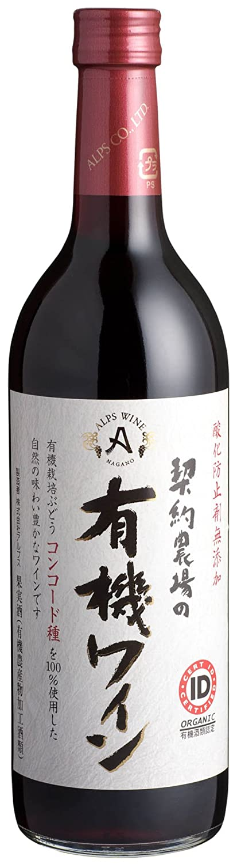 アルプス 契約農場の有機ワイン 赤