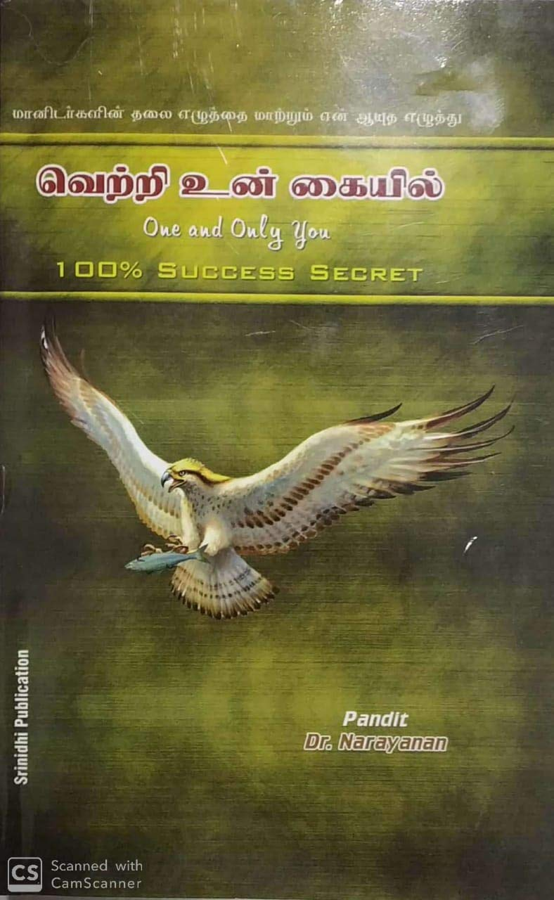 Amazon In Buy 100 Success Secret À®µ À®± À®± À®‰à®© À®• À®¯ À®² Book Online At Low Prices In India 100 Success Secret À®µ À®± À®± À®‰à®© À®• À®¯ À®² Reviews Ratings
