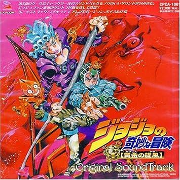 ジョジョの奇妙な冒険 黄金の旋風 オリジナル・サウンドトラック