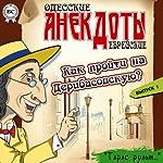 Odesskie anekdoty: Vypusk 1 | Taras Borovok