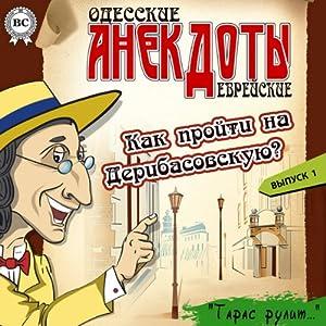 Odesskie anekdoty: Vypusk 1 Speech