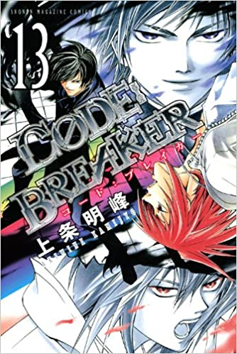 C0DE:BREAKER(13) (講談社コミッ...